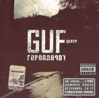 Тексты песен альбома: Guf - Город Дорог