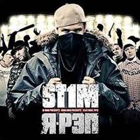Тексты песен альбома: St1m - Я-Рэп