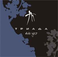 Тексты песен альбома: Триада - Август