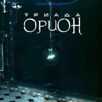 Тексты песен альбома: Триада - Орион