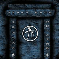 Тексты песен альбома: Триада - Точка росы