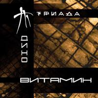 Тексты песен альбома: Дино (Триада) - Витамин