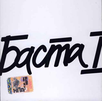 Тексты песен альбома: Баста - Баста I