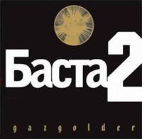 Тексты песен альбома: Баста - Баста II