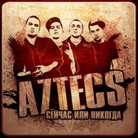 Тексты песен альбома: Aztecs - Сейчас или никогда