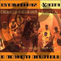 Тексты песен альбома: Каста - В полном действии