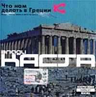 Тексты песен альбома: Каста - Что нам делать в греции