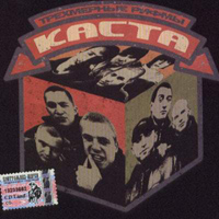 Тексты песен альбома: Каста - Трехмерные рифмы