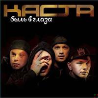 Тексты песен альбома: Каста - Быль в глаза