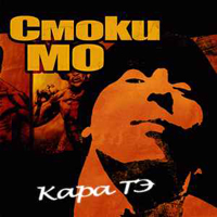 Тексты песен альбома: Смоки Мо - Кара-Тэ