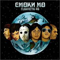Тексты песен альбома: Смоки Мо - Планета 46