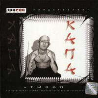 Тексты песен альбома: Капа - вТыкал