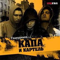 Тексты песен альбома: Капа и Картель - Гламурным