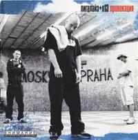Тексты песен альбома: Лигалайз и П-13 - Провокация