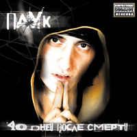 Тексты песен альбома: Паук - 40 Дней После Смерти