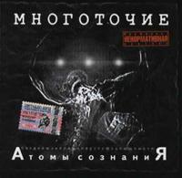 Тексты песен альбома: Многоточие - Атомы Сознания