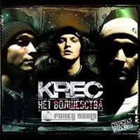 Тексты песен альбома: Krec - Нет Волшебства