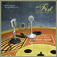 Тексты песен альбома: Fist - Другая музыка