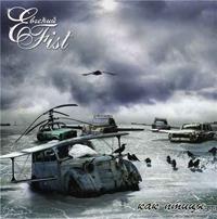 Тексты песен альбома: Fist - Как птицы