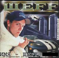 Тексты песен альбома: ШеFF - Имя ШеFF