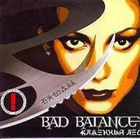 Тексты песен альбома: Bad Balance - Каменный лес