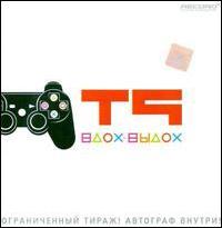 Тексты песен альбома: T9 - Вдох-Выдох