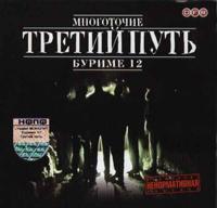 Тексты песен альбома: Третий Путь - Буриме 12