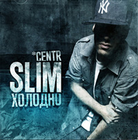 Тексты песен альбома: Slim - Холодно