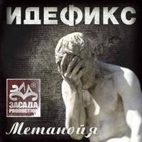 Тексты песен альбома: Идефикс - Метанойя