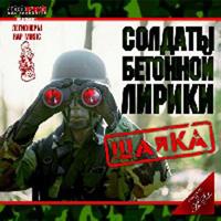 Тексты песен альбома: СБЛ - Шайка