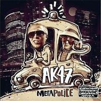 Тексты песен альбома: АК-47 - Мегаполис