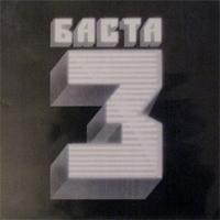 Тексты песен альбома: Баста - Баста 3