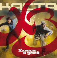 Тексты песен альбома: Каста - ХЗ