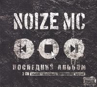 Тексты песен альбома: Noize MC - Последний альбом