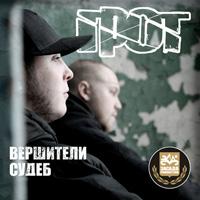 Тексты песен альбома: ГРОТ - Вершители судеб