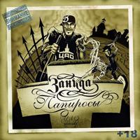Тексты песен альбома: Зануда - Папиросы
