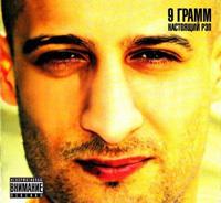 Тексты песен альбома: 9 Грамм - Настоящий рэп