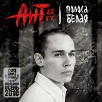 Тексты песен альбома: Ант - Полоса белая
