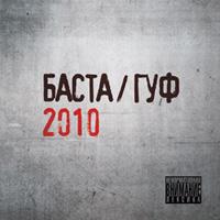 Тексты песен альбома: Баста/Гуф