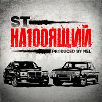 Тексты песен альбома: ST - На100ящий