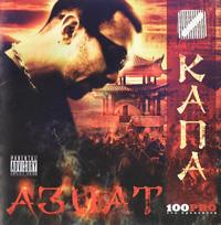 Тексты песен альбома: Капа - Азиат
