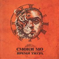 Тексты песен альбома: Смоки Мо - Время Тигра