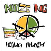 Тексты песен альбома: Noize MC - Новый альбом