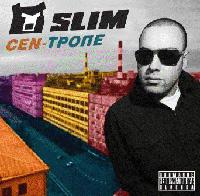 Тексты песен альбома: Slim - CEN-Тропе
