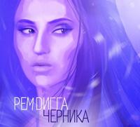 Тексты песен альбома: Рем Дигга - Черника