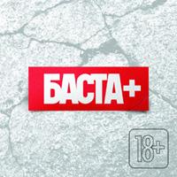 Тексты песен альбома: Баста - Баста+