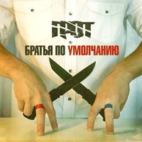 Тексты песен альбома: ГРОТ - Братья по умолчанию