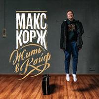 Тексты песен альбома: Макс Корж - Жить в кайф