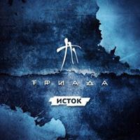 Тексты песен альбома: Триада - Исток