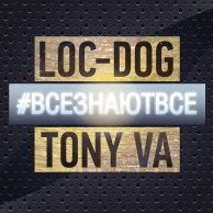 Тексты песен альбома: Loc-Dog - #всезнаютвсе